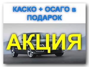 Автострахование КАСКО