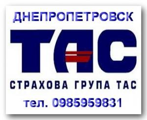 страховка в днепропетровске